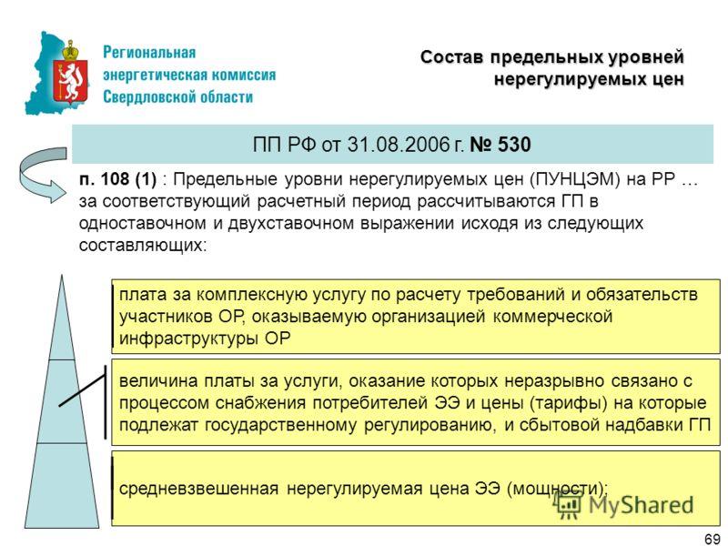 Состав предельных уровней нерегулируемых цен ПП РФ от 31.08.2006 г. 530 п. 108 (1) : Предельные уровни нерегулируемых цен (ПУНЦЭМ) на РР … за соответствующий расчетный период рассчитываются ГП в одноставочном и двухставочном выражении исходя из следу