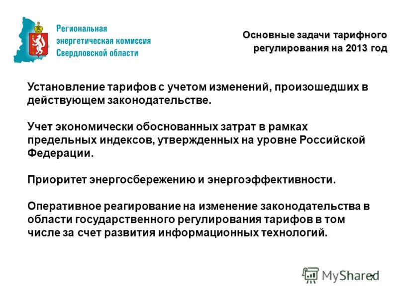7 Особенности тарифных решений на 2011 год Установление тарифов с учетом изменений, произошедших в действующем законодательстве. Учет экономически обоснованных затрат в рамках предельных индексов, утвержденных на уровне Российской Федерации. Приорите