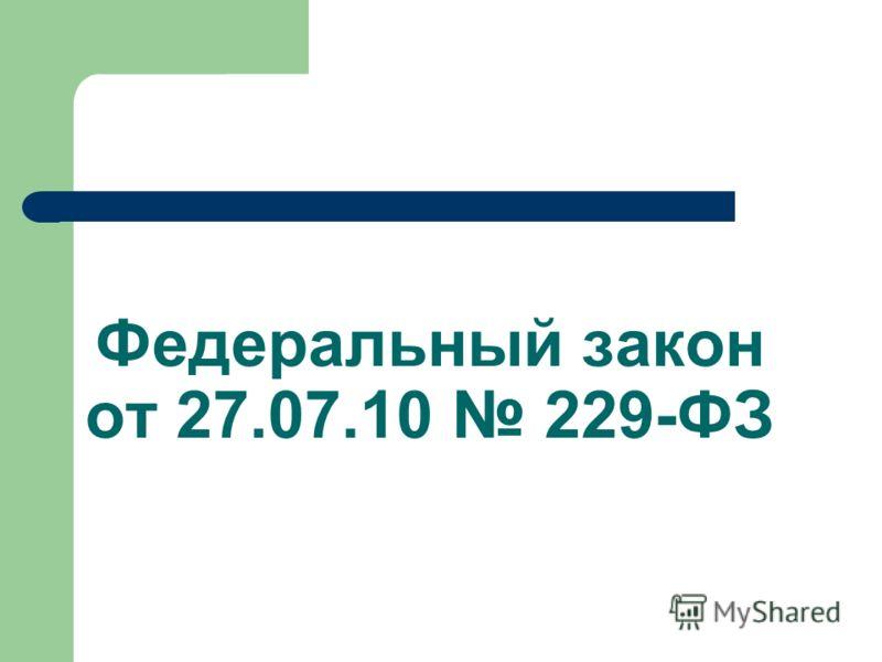 Федеральный закон от 27.07.10 229-ФЗ