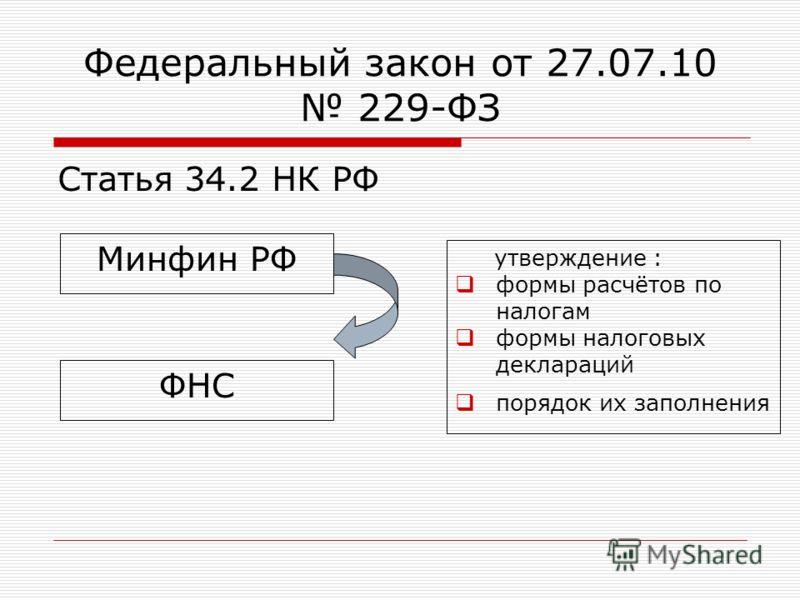 Статья 34.2 НК РФ Минфин РФ ФНС утверждение : формы расчётов по налогам формы налоговых деклараций порядок их заполнения
