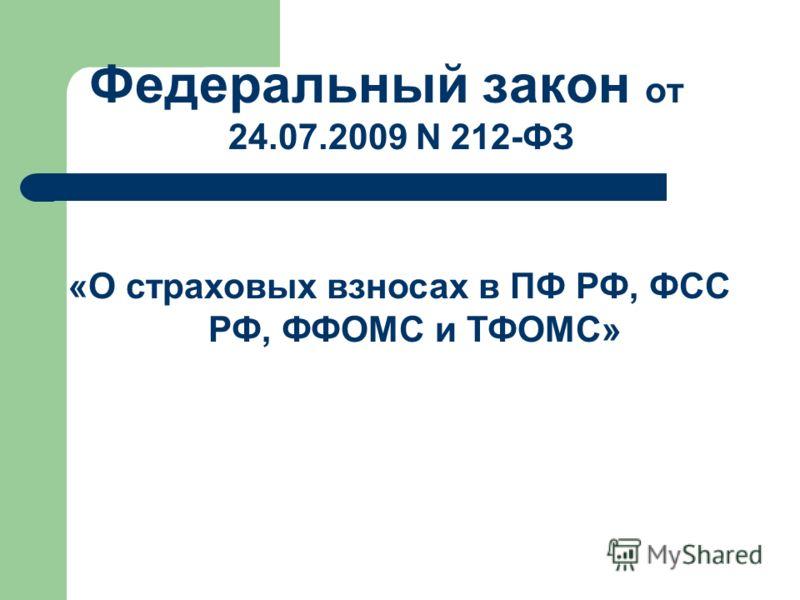 Федеральный закон от 24.07.2009 N 212-ФЗ «О страховых взносах в ПФ РФ, ФСС РФ, ФФОМС и ТФОМС»
