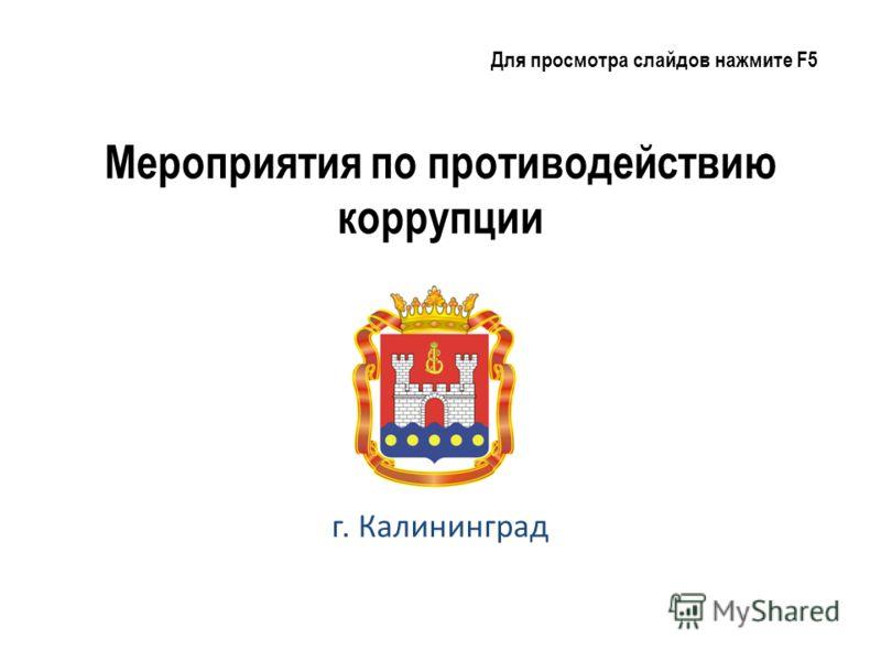 Мероприятия по противодействию коррупции г. Калининград Для просмотра слайдов нажмите F5