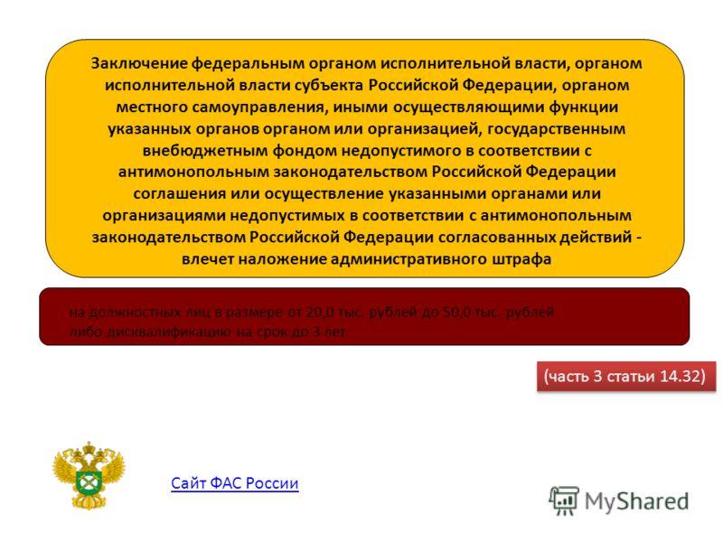 Заключение федеральным органом исполнительной власти, органом исполнительной власти субъекта Российской Федерации, органом местного самоуправления, иными осуществляющими функции указанных органов органом или организацией, государственным внебюджетным