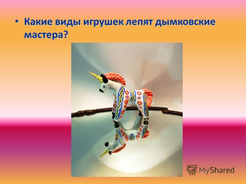 Какие виды игрушек лепят дымковские мастера? Какие виды игрушек лепят дымковские мастера?
