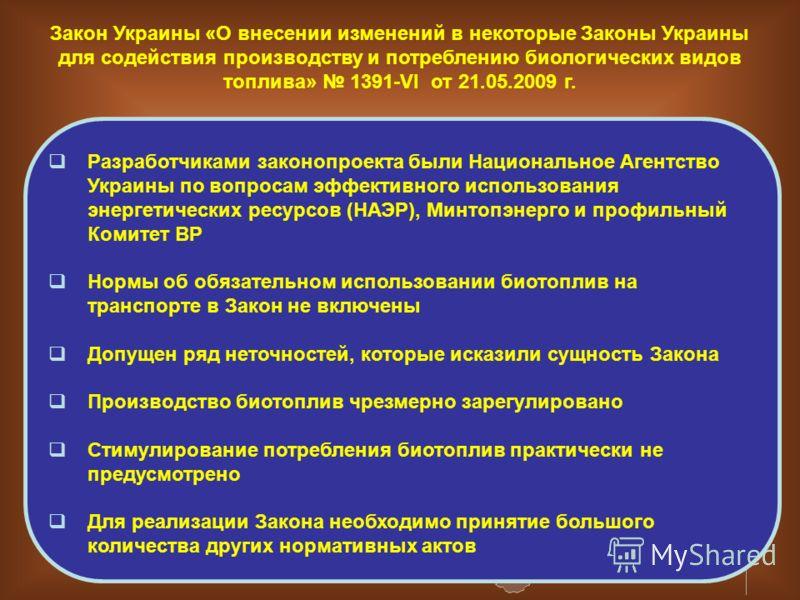 Закон Украины «О внесении изменений в некоторые Законы Украины для содействия производству и потреблению биологических видов топлива» 1391-VI от 21.05.2009 г. Разработчиками законопроекта были Национальное Агентство Украины по вопросам эффективного и