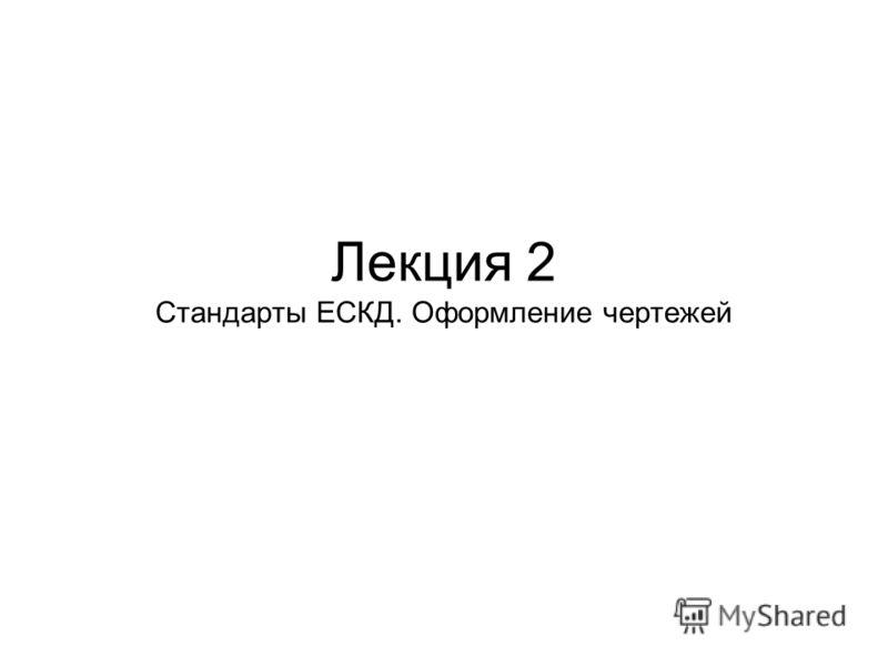Лекция 2 Стандарты ЕСКД. Оформление чертежей
