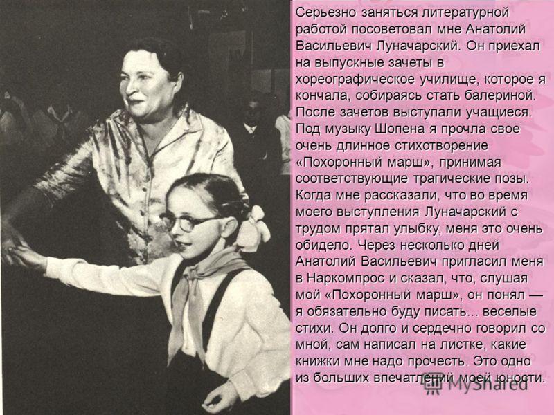 Если соблюсти историческую точность, дочь в семье Льва и Марии Воловых родилась не сто, как утверждают энциклопедии, а девяносто девять лет назад – 17 февраля 1907 года. К ошибке этой приложила руку сама Агния Львовна. Будучи пятнадцатилетней девушко