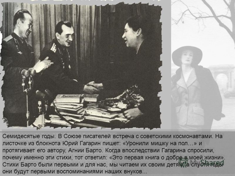 Во время Великой Отечественной войны я много выступала по радио в Москве и Свердловске. Печатала военные стихи, статьи, очерки в газетах. В 1942 году была на Западном фронте, как корреспондент «Комсомольской правды». В послевоенные годы я написала не