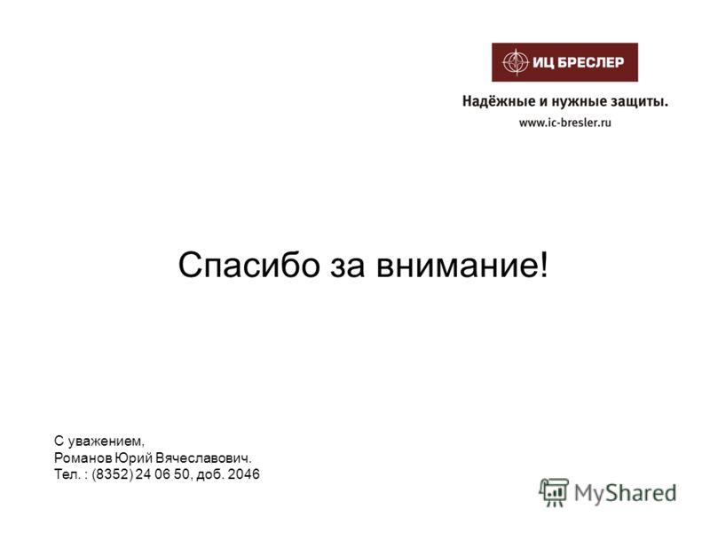 Спасибо за внимание! С уважением, Романов Юрий Вячеславович. Тел. : (8352) 24 06 50, доб. 2046