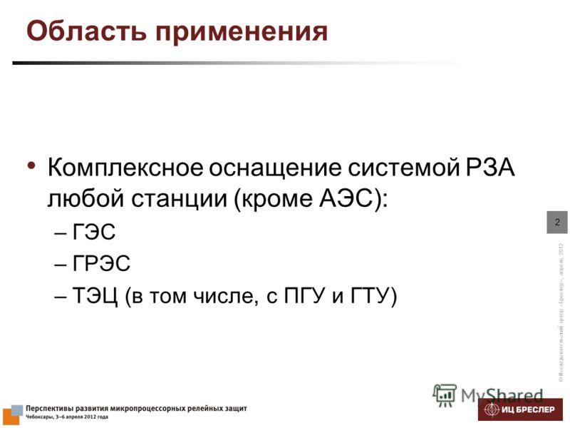 © Исследовательский центр «Бреслер», апрель 2012 2 Область применения Комплексное оснащение системой РЗА любой станции (кроме АЭС): –ГЭС –ГРЭС –ТЭЦ (в том числе, с ПГУ и ГТУ)