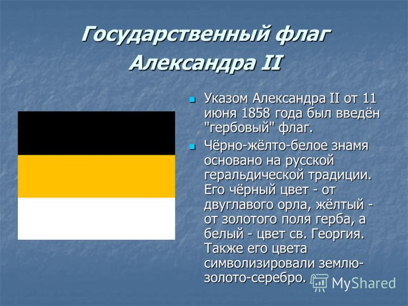 Государственный флаг Александра II Указом Александра II от 11 июня 1858 года был введён