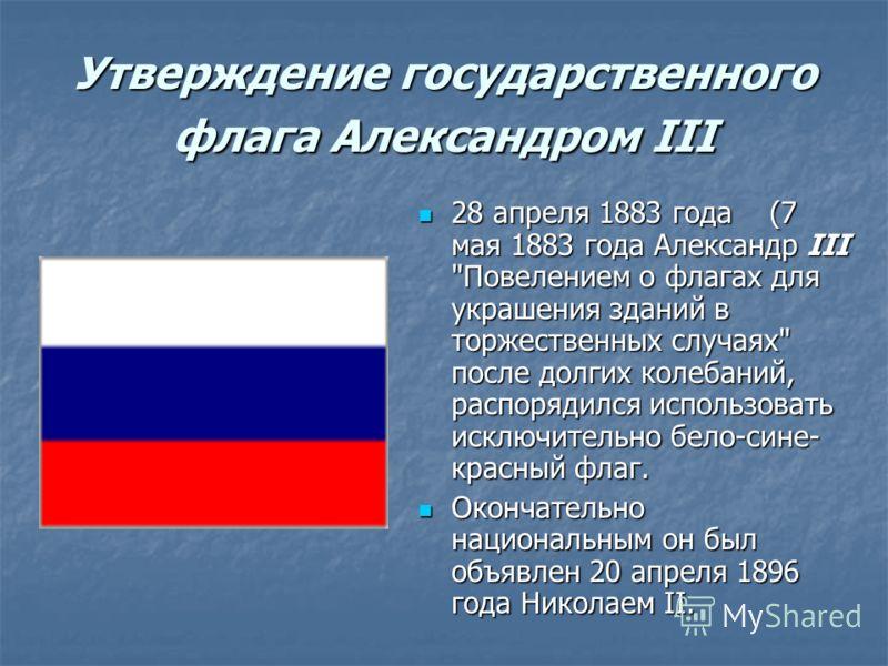 Утверждение государственного флага Александром III 28 апреля 1883 года (7 мая 1883 года Александр III