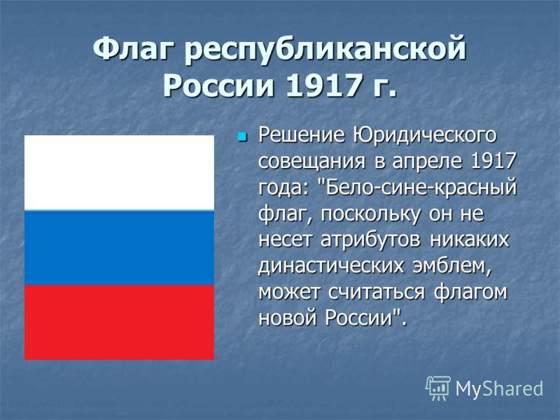 Флаг республиканской России 1917 г. Решение Юридического совещания в апреле 1917 года: