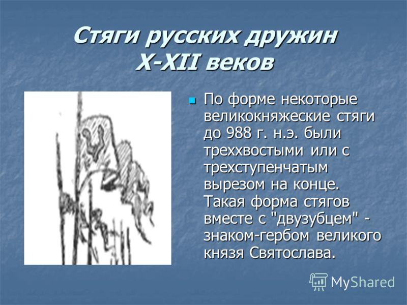 Стяги русских дружин X-XII веков По форме некоторые великокняжеские стяги до 988 г. н.э. были треххвостыми или с трехступенчатым вырезом на конце. Такая форма стягов вместе с