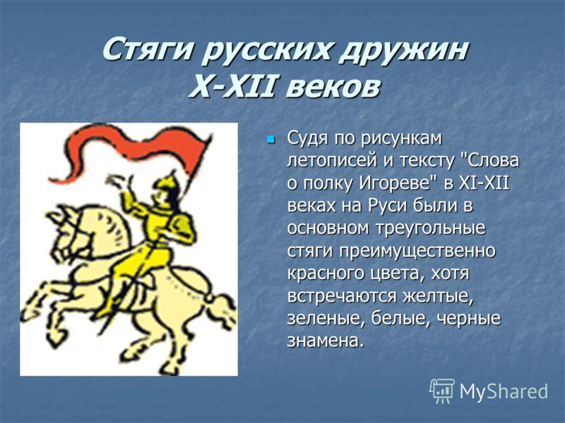 флаг киевской руси 12 века фото