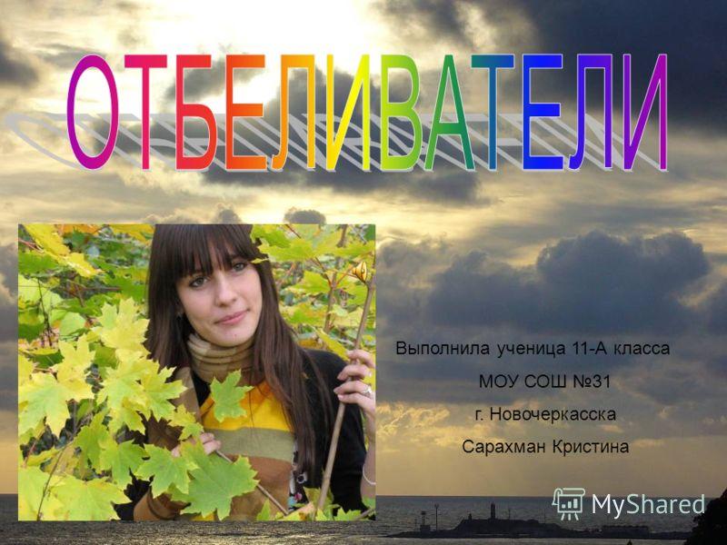 Выполнила ученица 11-А класса МОУ СОШ 31 г. Новочеркасска Сарахман Кристина