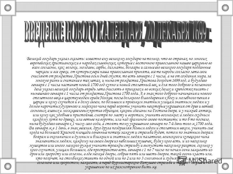 Великий государь указал сказать: известно ему великому государю не только, что во странах, но многих европейских христианских и в народах славянских, которые с восточною православною нашею церковью во всем согласны, как: волоки, молдавы, сербы, далма