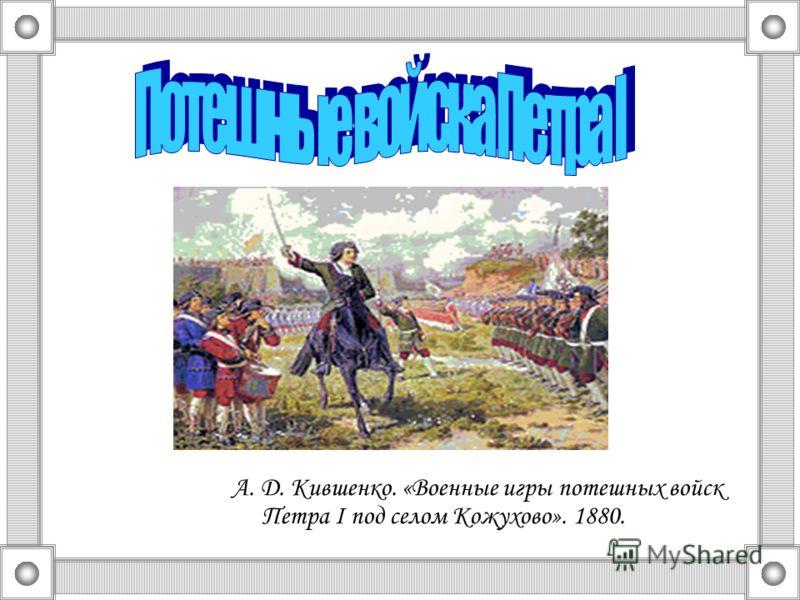 А. Д. Кившенко. «Военные игры потешных войск Петра I под селом Кожухово». 1880.