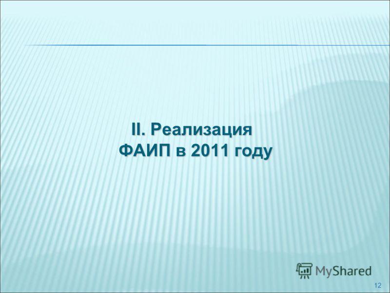 12 II. Реализация ФАИП в 2011 году
