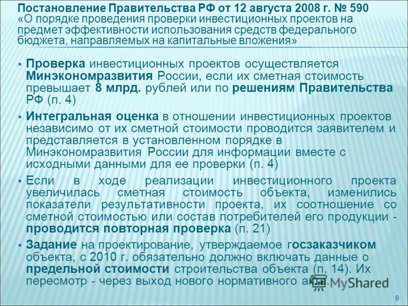 8 Постановление Правительства РФ от 12 августа 2008 г. 590 «О порядке проведения проверки инвестиционных проектов на предмет эффективности использования средств федерального бюджета, направляемых на капитальные вложения» Проверка инвестиционных проек