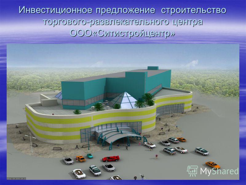 Инвестиционное предложение строительство торгового-развлекательного центра ООО«Ситистройцентр»