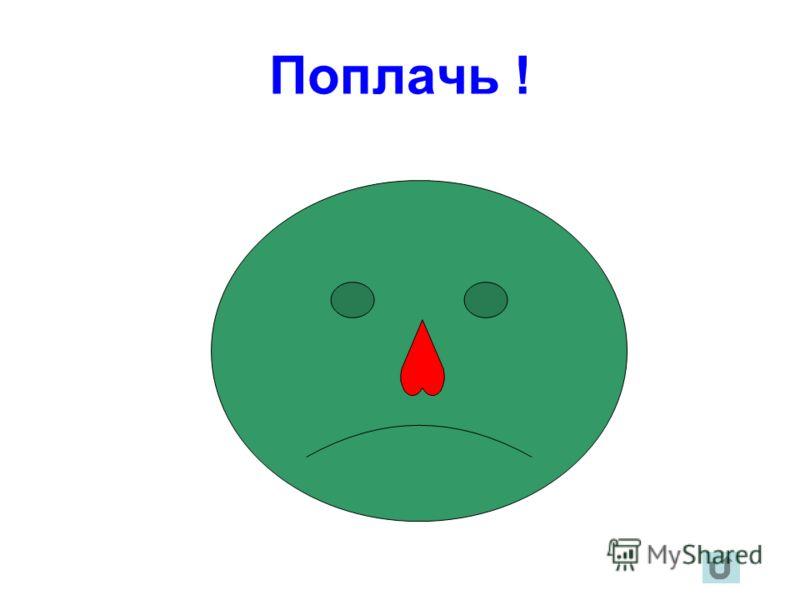 Поплачь !