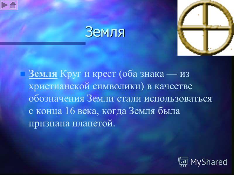 Венера n n Венера Так римляне назвали вторую от Солнца планету, в честь своей богини любви и красоты. Первоначальный символ (поперечная перекладина была добавлена позже, чтобы не придать символу языческий вид) изображал, как полагают, зеркало или бус