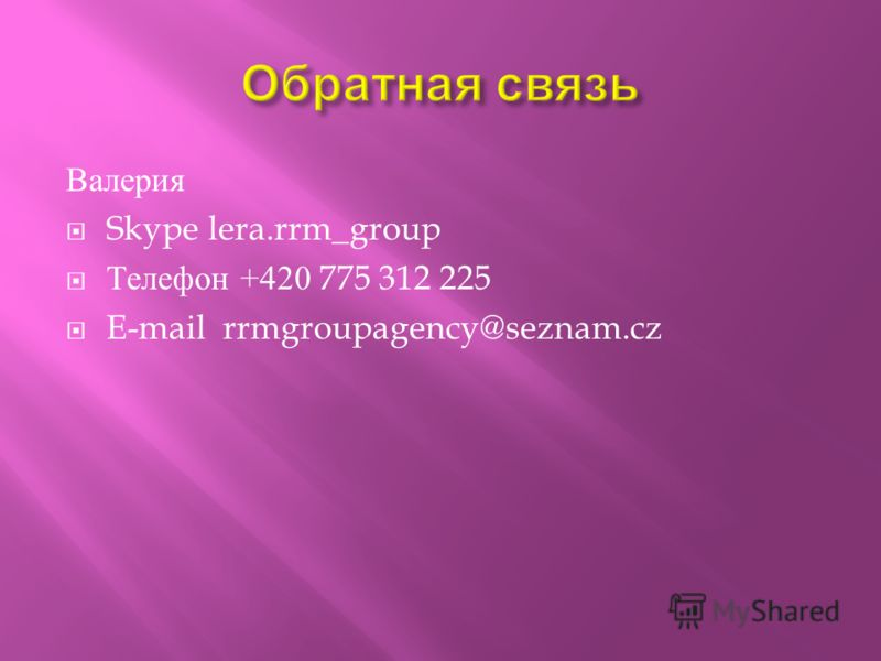 Валерия Skype lera.rrm_group Телефон +420 775 312 225 E-mail rrmgroupagency@seznam.cz