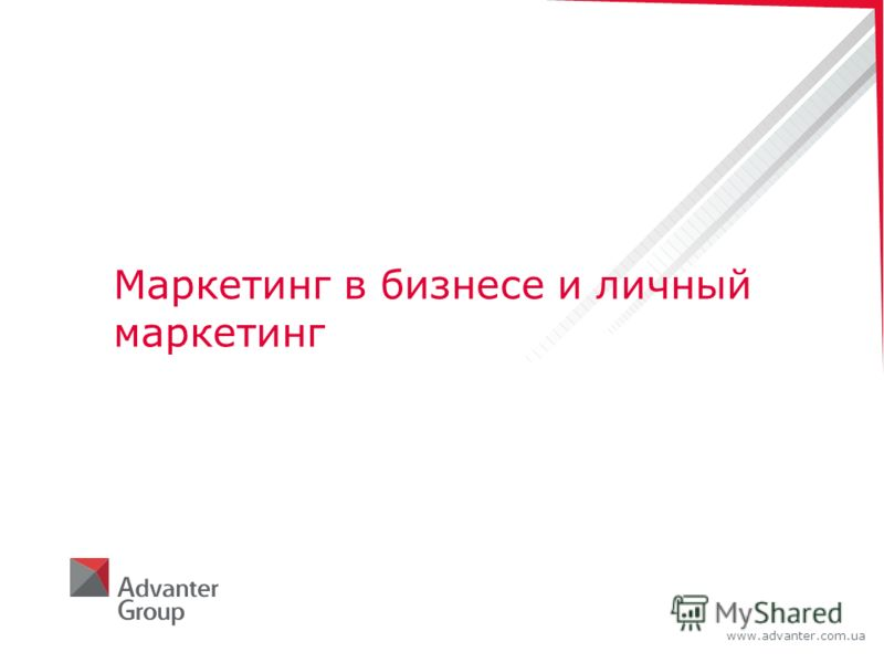 www.advanter.com.ua Маркетинг в бизнесе и личный маркетинг