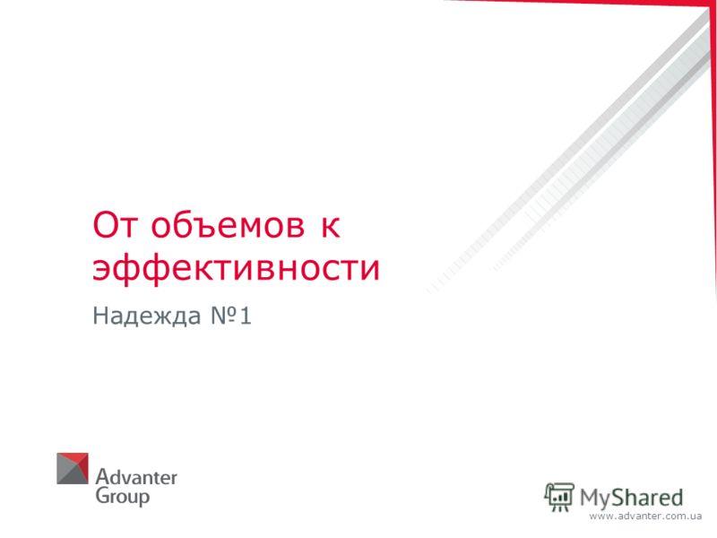 www.advanter.com.ua От объемов к эффективности Надежда 1
