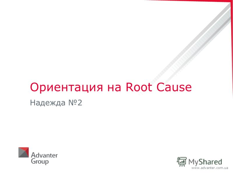 www.advanter.com.ua Ориентация на Root Cause Надежда 2