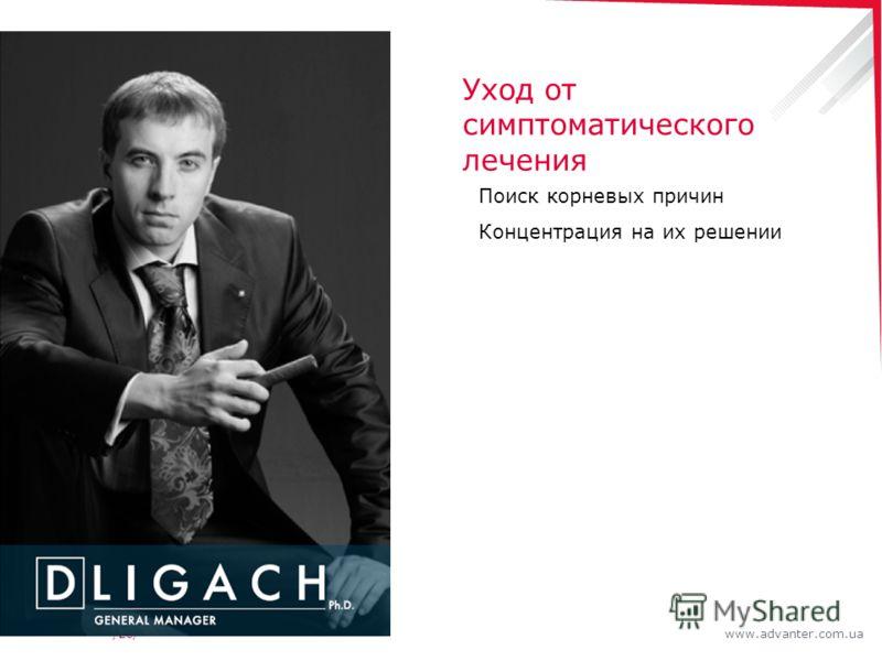 www.advanter.com.ua/20/ Уход от симптоматического лечения Поиск корневых причин Концентрация на их решении
