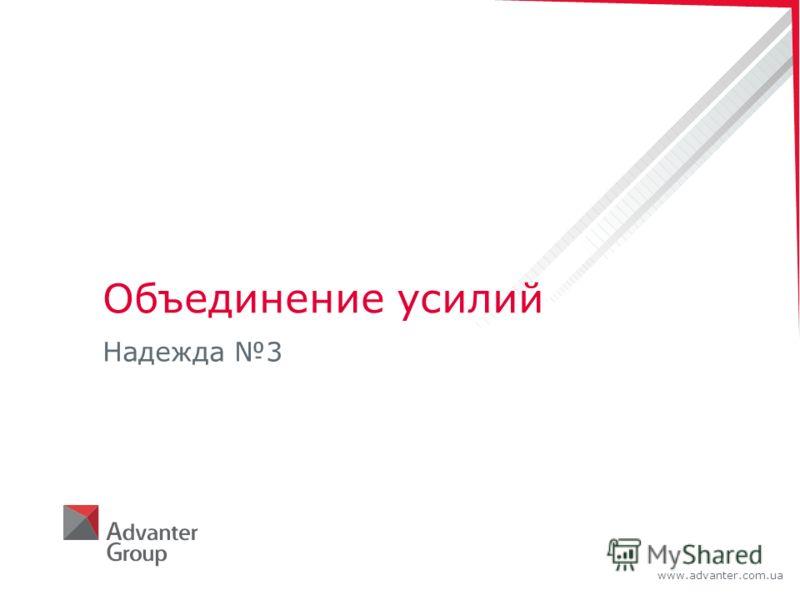 www.advanter.com.ua Объединение усилий Надежда 3