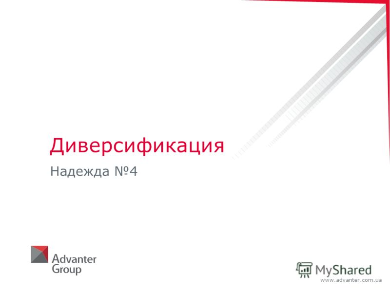 www.advanter.com.ua Диверсификация Надежда 4