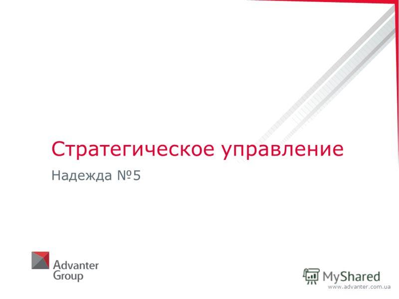 www.advanter.com.ua Стратегическое управление Надежда 5