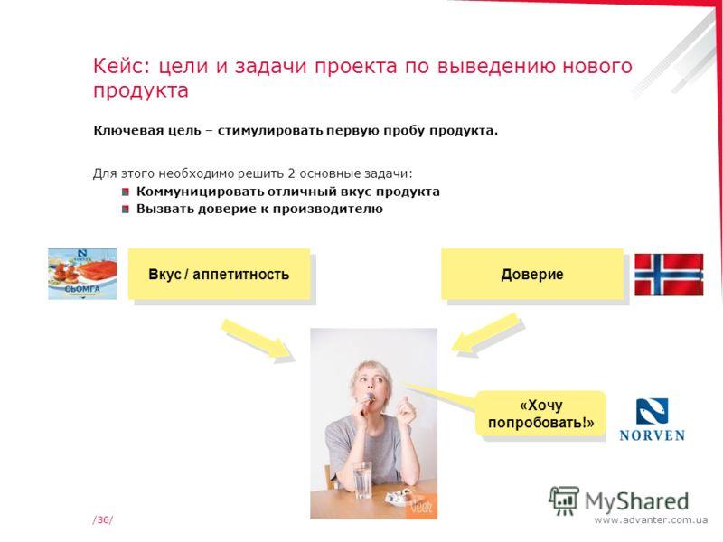 www.advanter.com.ua/36/ Кейс: цели и задачи проекта по выведению нового продукта Ключевая цель – стимулировать первую пробу продукта. Для этого необходимо решить 2 основные задачи: Коммуницировать отличный вкус продукта Вызвать доверие к производител