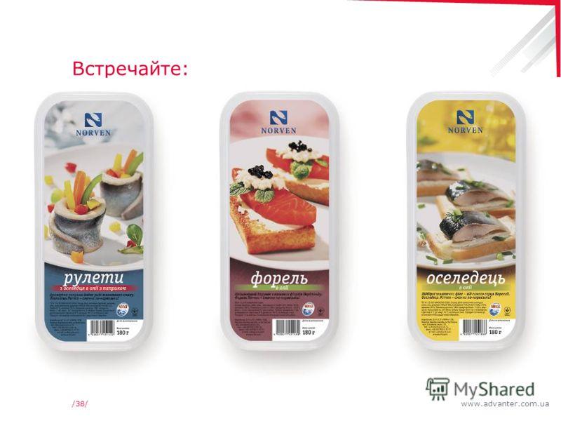 www.advanter.com.ua/38/ Встречайте: