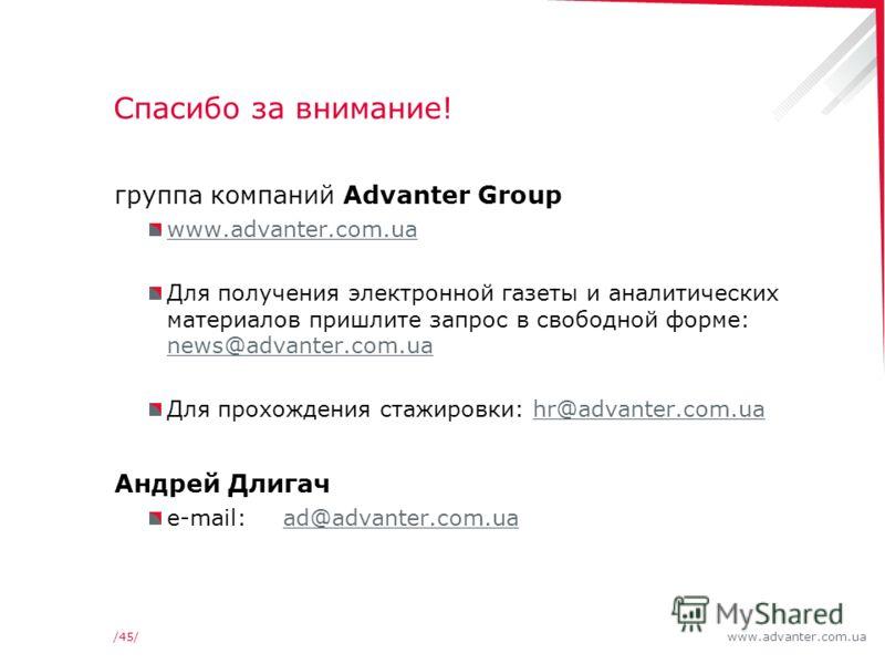 www.advanter.com.ua/45/ Спасибо за внимание! группа компаний Advanter Group www.advanter.com.ua Для получения электронной газеты и аналитических материалов пришлите запрос в свободной форме: news@advanter.com.ua news@advanter.com.ua Для прохождения с