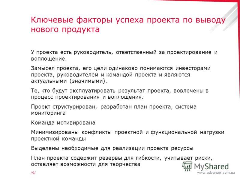 www.advanter.com.ua/9//9/ Ключевые факторы успеха проекта по выводу нового продукта У проекта есть руководитель, ответственный за проектирование и воплощение. Замысел проекта, его цели одинаково понимаются инвесторами проекта, руководителем и командо