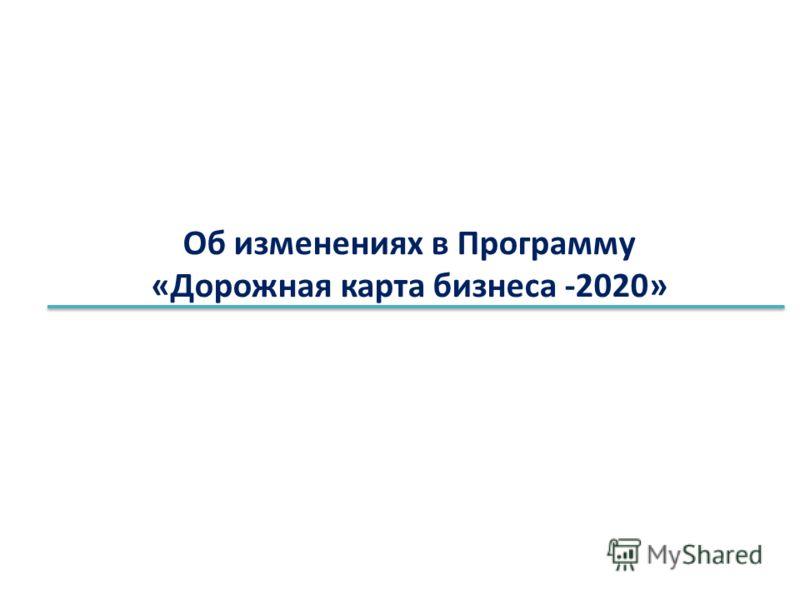 Об изменениях в Программу «Дорожная карта бизнеса -2020»