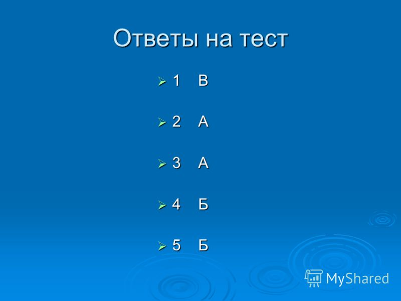 Ответы на тест 1 В 1 В 2 А 2 А 3 А 3 А 4 Б 4 Б 5 Б 5 Б