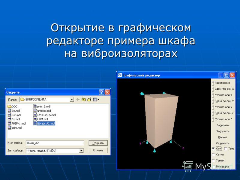 Открытие в графическом редакторе примера шкафа на виброизоляторах