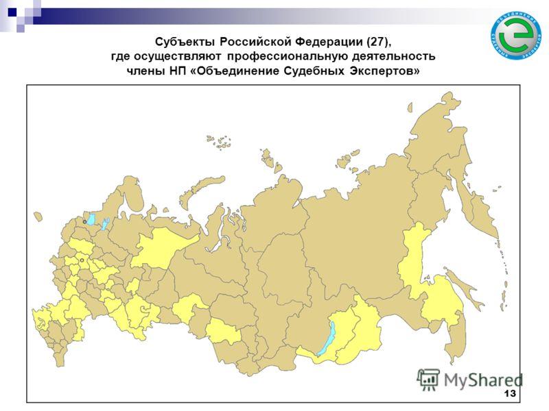 Субъекты Российской Федерации (27), где осуществляют профессиональную деятельность члены НП «Объединение Судебных Экспертов» 13