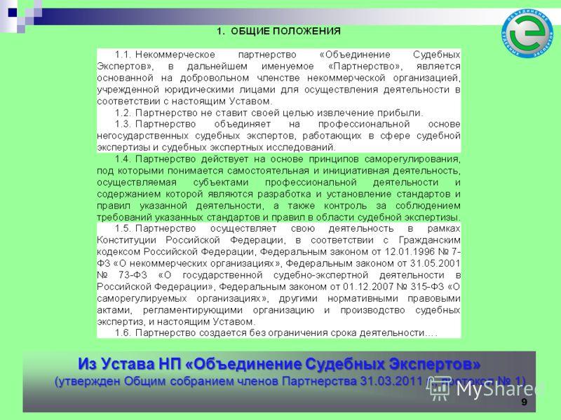 Из Устава НП «Объединение Судебных Экспертов» (утвержден Общим собранием членов Партнерства 31.03.2011 г., протокол 1) 9