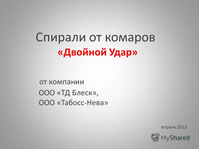 Спирали от комаров «Двойной Удар» от компании ООО «ТД Блеск», ООО «Табосс-Нева» апрель 2012