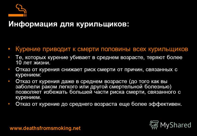 Информация для курильщиков: Те, которых курение убивает в среднем возрасте, теряют более 10 лет жизни. Отказ от курения снижает риск смерти от причин, связанных с курением: Отказ от курения даже в среднем возрасте (до того как вы заболели раком легко
