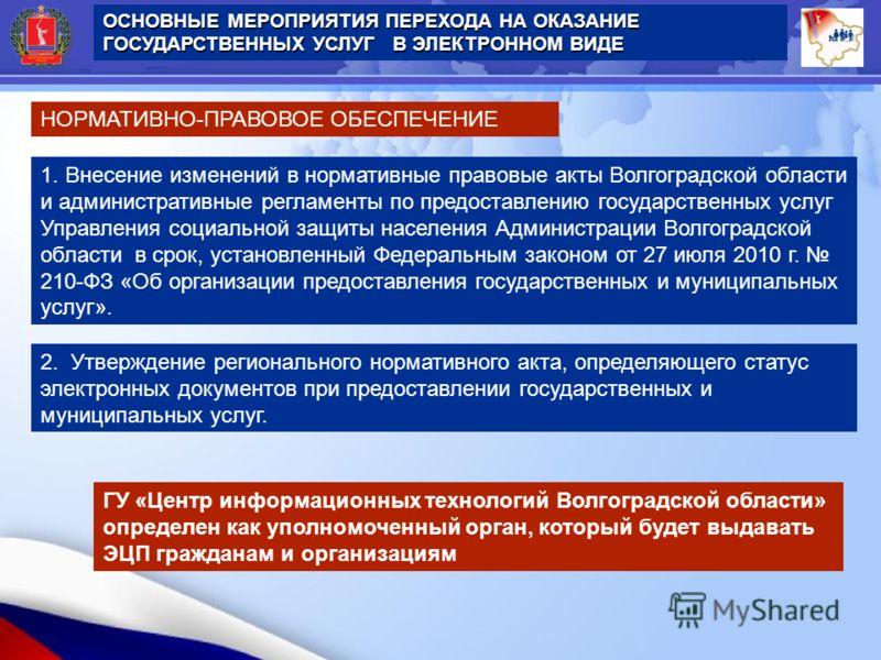 НОРМАТИВНО-ПРАВОВОЕ ОБЕСПЕЧЕНИЕ 1. Внесение изменений в нормативные правовые акты Волгоградской области и административные регламенты по предоставлению государственных услуг Управления социальной защиты населения Администрации Волгоградской области в