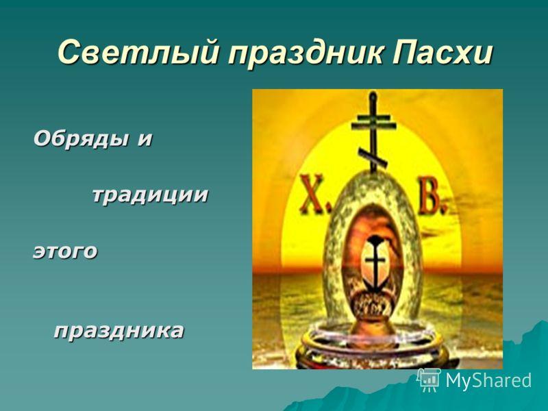 Светлый праздник Пасхи Обряды и традиции традицииэтого праздника праздника