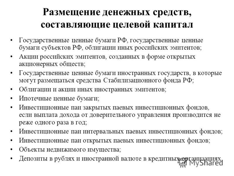 Размещение денежных средств, составляющие целевой капитал Государственные ценные бумаги РФ, государственные ценные бумаги субъектов РФ, облигации иных российских эмитентов; Акции российских эмитентов, созданных в форме открытых акционерных обществ; Г