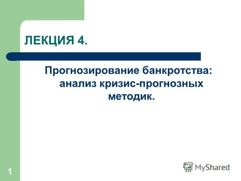 1 ЛЕКЦИЯ 4. Прогнозирование банкротства: анализ кризис-прогнозных методик.